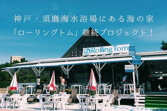 神戸・須磨海水浴場にある海の家「ローリングトム」を継続させたい!