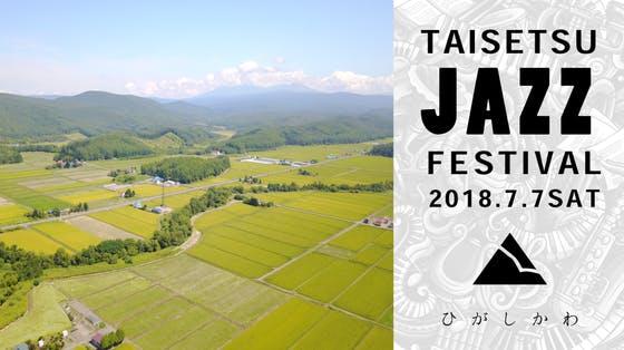 TAISETSU JAZZ FESTIVAL 東川 開催のご協力