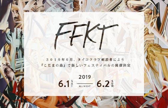 <FFKT>TAICOCLUB創設者による新しいフェス、「こだまの森」で開催決定