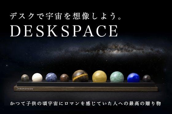 最高品質の太陽系!眺めるほどに神秘的な卓上インテリア≪DESKSPACE≫