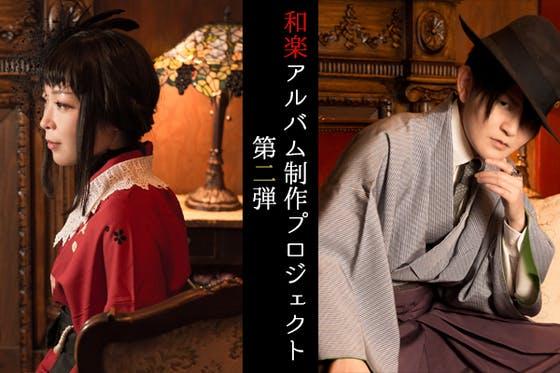 """歴史上の人物をテーマにした和楽アルバム""""第二弾""""を制作するプロジェクト"""