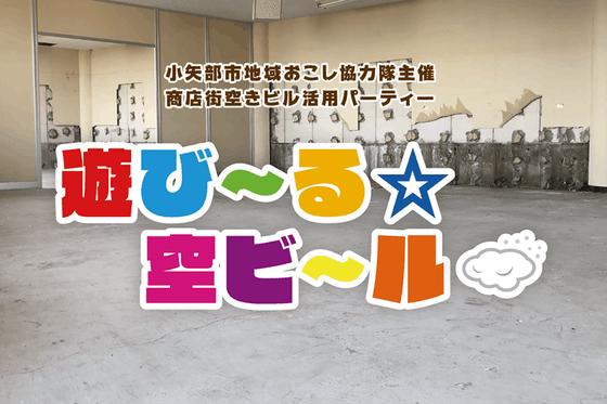 【富山県小矢部市】6/30初開催!空きビルパーティーの出演者へお礼をしたい!