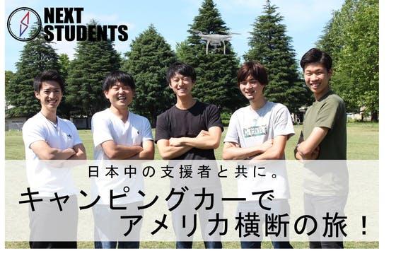 【日本中のみんなと】キャンピングカーでアメリカ横断の旅をしたい!!!