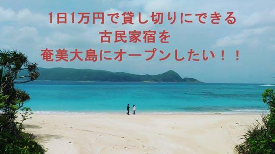 1日1万円で貸し切りにできる古民家宿を奄美大島にオープンしたい!!