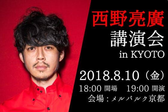【キングコング・西野亮廣講演会】で真夏の京都を更に熱くしたい!