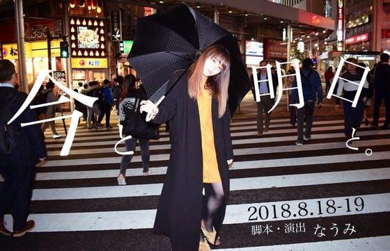 東日本大震災をテーマに上演する舞台のプレ企画を成功させたい!!