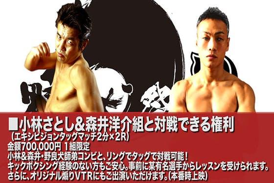 野良犬祭3で「小林&森井洋介選手VSあなた」のエキシビションマッチを開催したい!