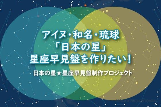 日本の星」星座早見盤 完成イメージ - CAMPFIRE (キャンプファイヤー)
