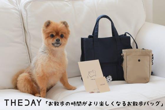 荷物が多くても気にせず楽しくお散歩ができるTHE DAYバッグ!!