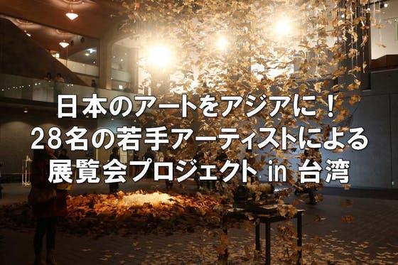 日本のアートをアジアに!28名の若手アーティストによる台湾展覧会プロジェクト