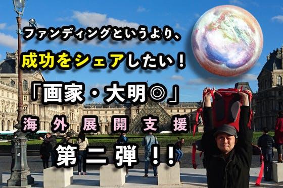 リターンは「よろこび」!? 画家大明◎の人生シェアプロジェクト 第二弾!!