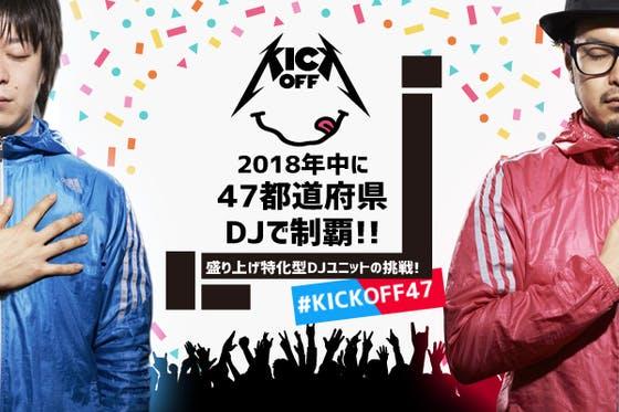 DJ出演で47都道府県を制覇!残り30県への遠征費をサポートして欲しい!