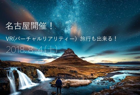 8月4日(土)名古屋で「ココロ揺さぶられる」旅の魅力を知るイベントを開催したい!