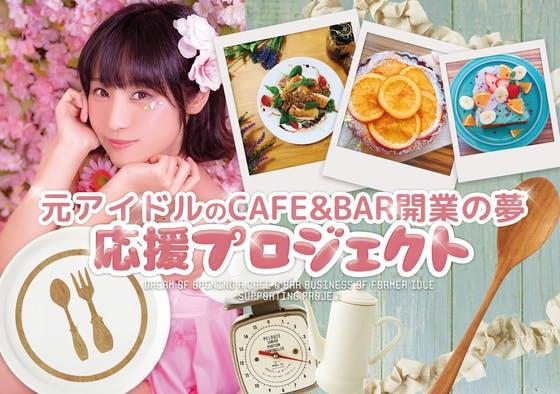【加藤しょこら】元アイドルのcafe&bar開業の夢 応援プロジェクト