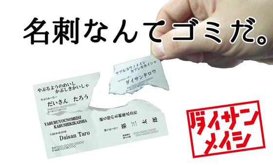 世界一印象に残る名刺屋さん「第三の名刺」制作プロジェクト