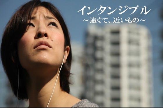 映画『インタンジンブル~遠くて、近いもの~』自主上映&海外映画祭出品プロジェクト