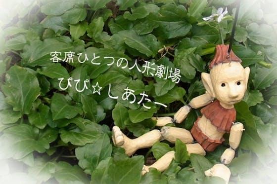 【客席ひとつの人形劇場/ぴぴ☆しあたー】ヨーロッパ公演を応援して下さい!