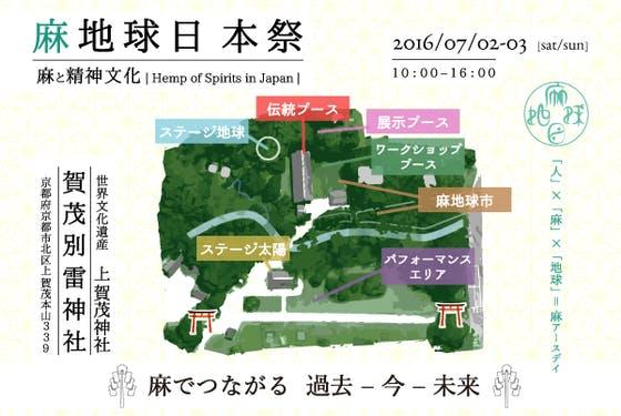 「麻地球日 本祭」 人と麻と地球をつなぐ日in上賀茂神社  -麻と精神文化-