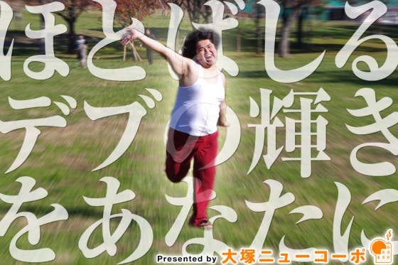 日本一踊れるデブ・ぎたろー君のポーズ集を作って全国のデブに夢と希望を与えたい!!