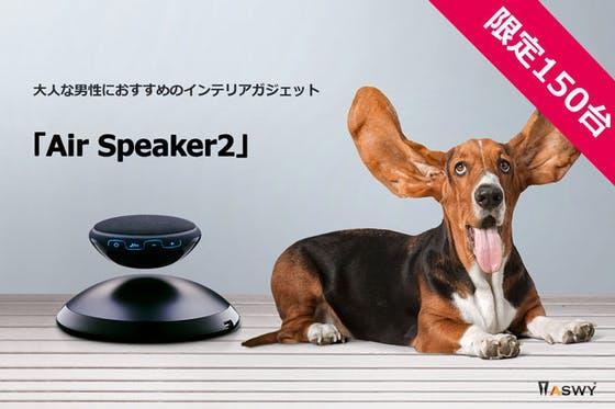 インテリアガジェットとして進化した空中浮遊スピーカー「Air Speaker2」