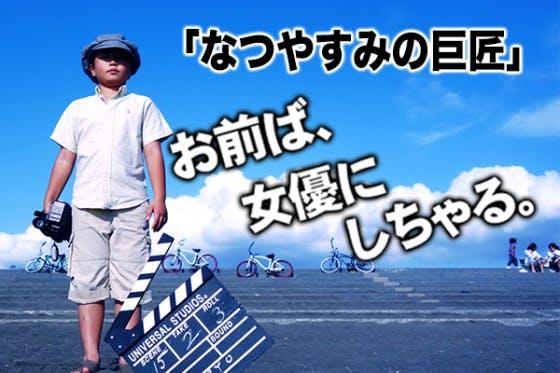 『白夜行』の脚本家が描く、少年のひと夏の恋。映画『なつやすみの巨匠』プロジェクト