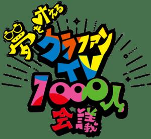 Medium 1000人会議のロゴ